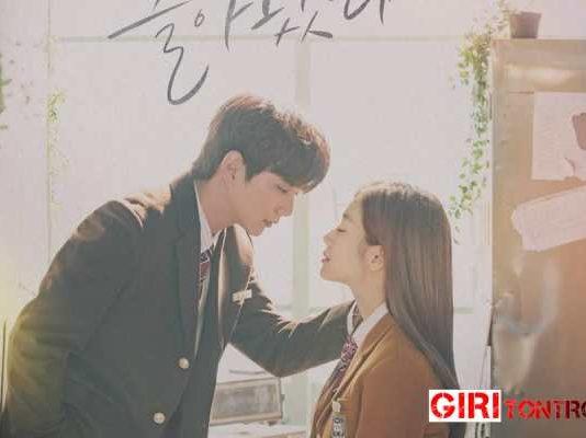 Jo Bo-ah and Yoo Seung-ho My Strange Hero