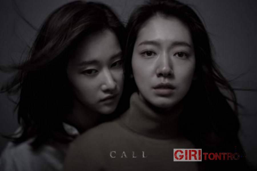 park shin hye CALL